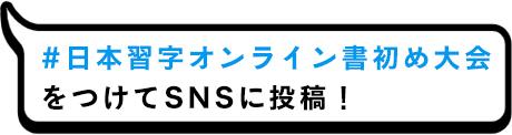 #日本習字オンライン書初め大会 をつけてSNSに投稿!