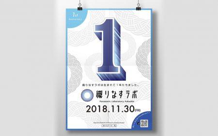 パナソニックラボラトリー福岡 織りなすラボ 1周年ポスター